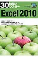 30時間でマスターExcel2010 Windows7対応