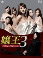 嬢王3 〜Special Edition〜DVD-BOX