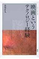 映画というテクノロジー経験 視覚文化叢書