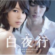 Soundtrack/白夜行