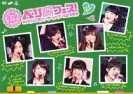 Berryz工房 コンサートツアー 2010 秋冬ベリ高フェス!