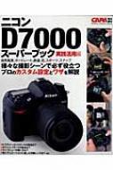 ニコンD7000スーパーブック 実践活用編 GAKKEN CAMERA MOOK