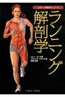 ランニング解剖学 スポーツ解剖学シリーズ
