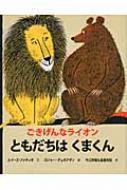 ともだちはくまくん ごきげんなライオン