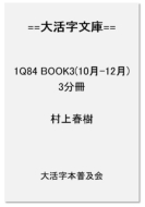 1Q84 BOOK3(10月-12月)大活字文庫