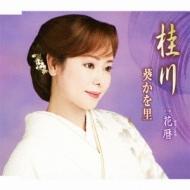 桂川/花暦