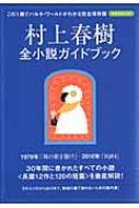 村上春樹全小説ガイドブック 洋泉社MOOK