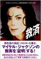 救済 マイケル・ジャクソン児童...