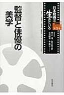監督と俳優の美学 日本映画は生きている