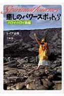 癒しのパワースポット スピリチュアル・ジャーニー 3 ハワイ・ハワイ島編