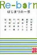 Re‐bornはじまりの一歩 実業之日本社文庫
