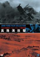 不滅の映画監督 ジョン・フォード傑作選 真珠湾攻撃