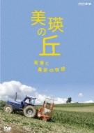 美瑛の丘 風景と農家の物語
