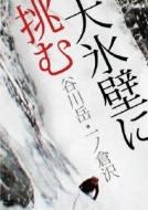 大氷壁に挑む 谷川岳・一ノ倉沢
