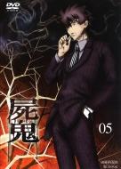 屍鬼 5【DVD 初回仕様限定版】