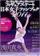フィギュアスケート日本女子ファンブック 2011