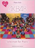 やさしく弾ける AKB48 Selection for Piano ピアノソロ