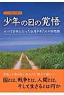 少年の日の覚悟 かつて日本人だった台湾少年たちの回想録 シリーズ日本人の誇り