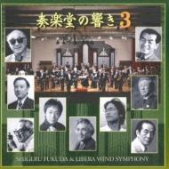 奏楽堂の響き 3: 福田滋 / リベラ・ウィンド・シンフォニー