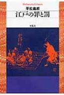 江戸の罪と罰 平凡社ライブラリー