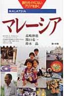 マレーシア 旅行ガイドにないアジアを歩く