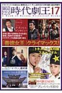 韓国ドラマ時代劇王 17