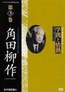 紀伊國屋書店ビデオ評伝シリーズ::学問と情熱 第3巻 角田柳作