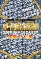 オールザッツ漫才20周年記念永久保存大全集!! 激闘バトル編