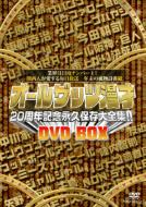 オールザッツ漫才20周年記念永久保存大全集!! DVD-BOX