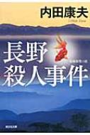 長野殺人事件 光文社文庫