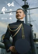 NHK スペシャルドラマ 坂の上の雲 9 広瀬、死す