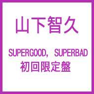 SUPERGOOD, SUPERBAD (+DVD)【初回限定盤】