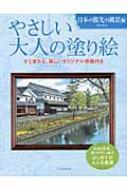 やさしい大人の塗り絵 日本の旅先の風景編 塗りやすい絵で、はじめての人にも最適