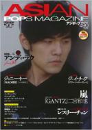 ASIAN POPS MAGAZINE 90号