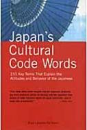 JAPAN'S CULTURAL CODE WORDS 233 KEY TERMS THAT EXPLAI