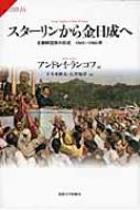 スターリンから金日成へ 北朝鮮国家の形成 1945‐1960年 サピエンティア