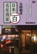 太田和彦 日本百名居酒屋 DVD-BOXII