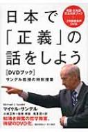 日本で「正義」の話をしよう DVDブック サンデル教授の特別授業