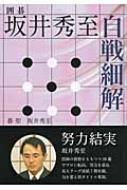 坂井秀至 自戦細解 囲碁