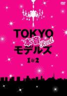 TOKYO本音モデルズ 1&2