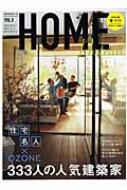 HOME PORTRAIT VOL.3 別冊・住まいの設計