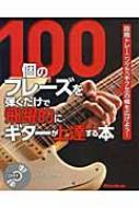 100個のフレーズを弾くだけで飛躍的にギターが上達する本 段階トレーニングで「手クセ」の幅を広げよう!