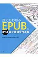 誰でもわかるEPUBでiPad電子書籍を作る本