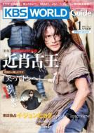 KBS World Guide 2011年1月号 Vol.51