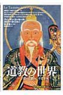 道教の世界 宇宙の仕組みと不老不死 「知の再発見」双書