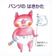 パンツのはきかた 幼児絵本シリーズ
