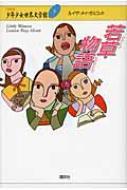 若草物語 21世紀版少年少女世界文学館