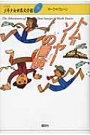 トム=ソーヤーの冒険 21世紀版少年少女世界文学館