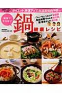 病気にならない鍋健康レシピ MAGAZINE HOUSE MOOK
