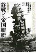 終戦と帝国艦艇 わが海軍の終焉と艦艇の帰趨